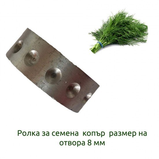 Ръчна сеялка за дребни семена -едноредова